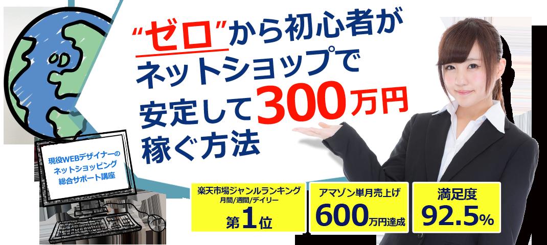 ゼロからネットショップで初心者が安定して300万円を稼ぐ方法