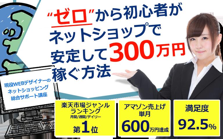 ゼロから初心者が安定して300万円を稼ぐ方法