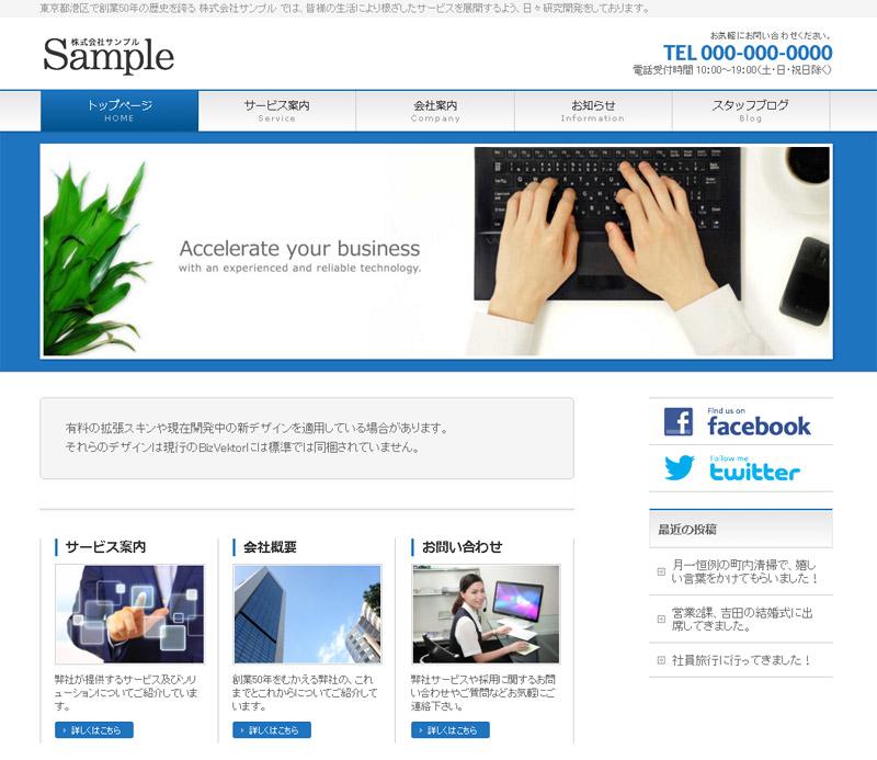 BizVektorイメージ