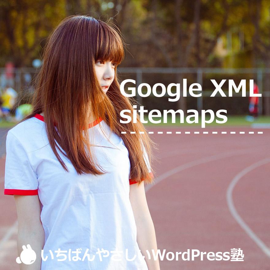 wordpressのseo サイトマップ登録の重要性とgoogle xml sitemaps