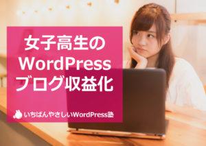 女子高生のWordPressブログ収益化