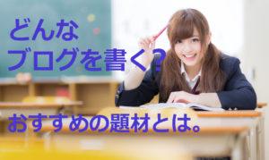 女子高生ブログにおすすめの題材