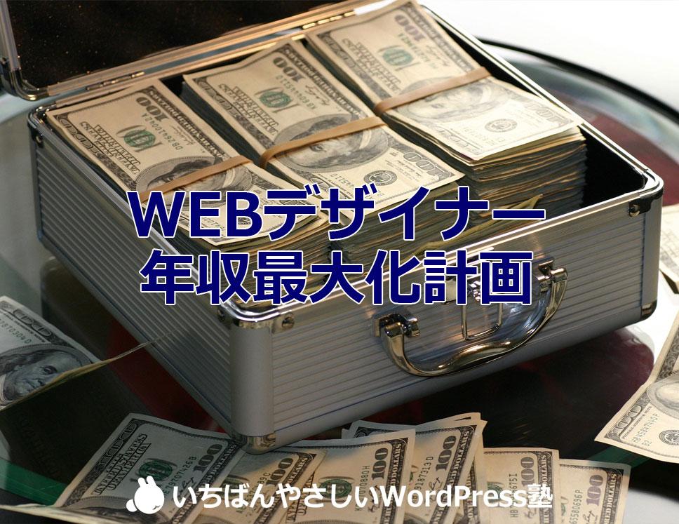 WEBデザイナーの年収最大化計画