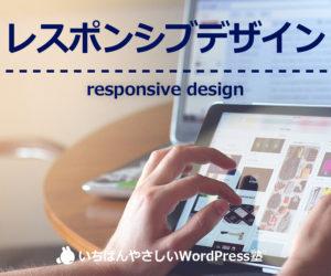 レスポンシブデザインの基礎知識