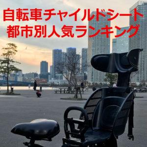 自転車チャイルドシート都市別ランキング