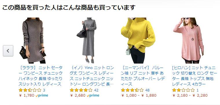 この商品を買った人はこんな商品も見ています